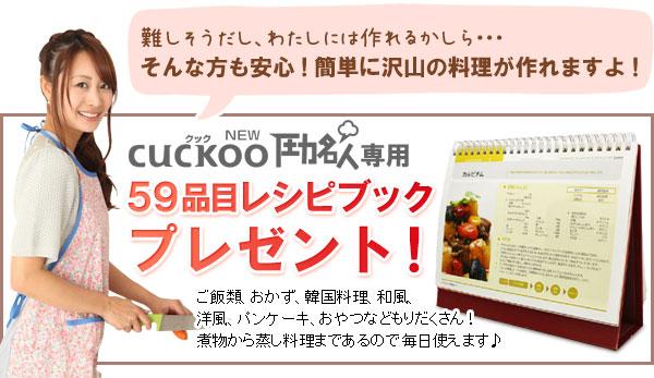 CUCKOO(クック)NEW圧力名人専用59品目レシピブックプレゼント!
