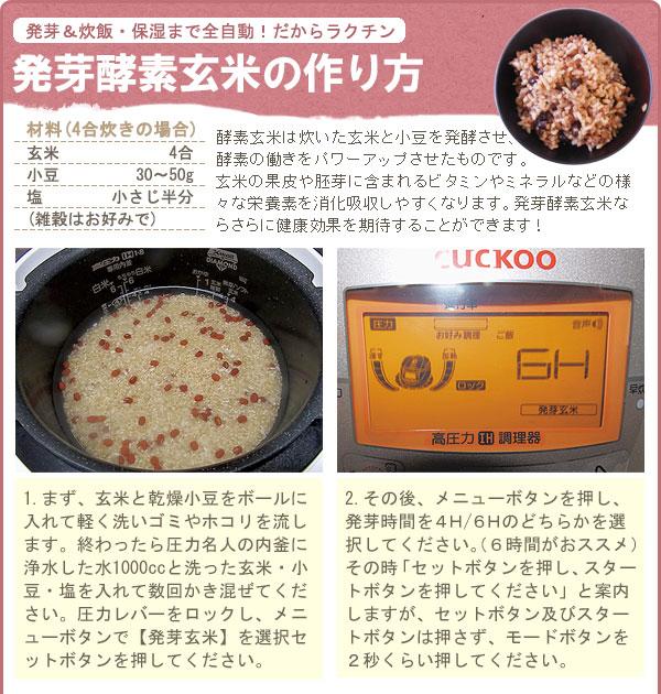 発芽&炊飯・保湿まで全自動!だからラクチン「発芽酵素玄米の作り方1」