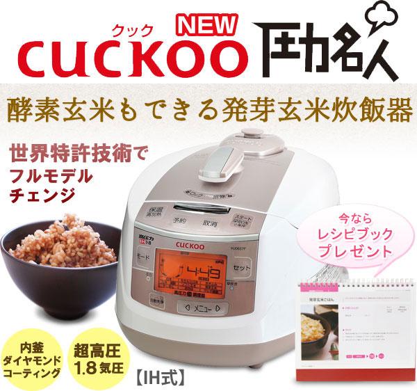美と健康づくりの発芽玄米炊飯器