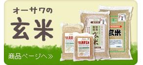 オーサワジャパンの特別栽培米・有機米