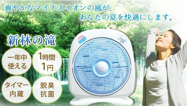 マイナスイオンの力で新林浴!扇風機としてもサーキュレーターとしても使える新林の滝