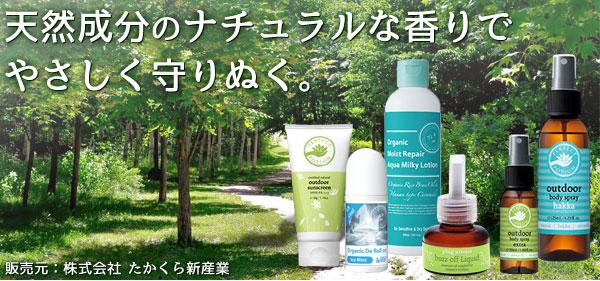 天然成分のナチュラルな香りでやさしく守りぬく たかくら新産業