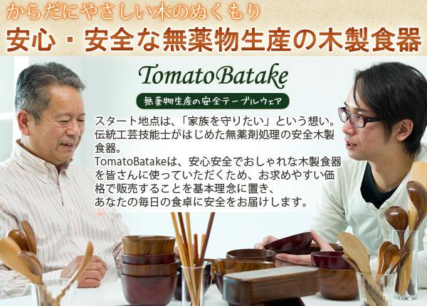 安心安全で、おしゃれな木製食器を基本理念に置いている、TomatoBatakeの木製食器は、世界トップクラスの基準に合格!