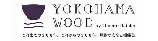TOMATOBATAKE TomatoBatake yokohamawood 横浜ウッド