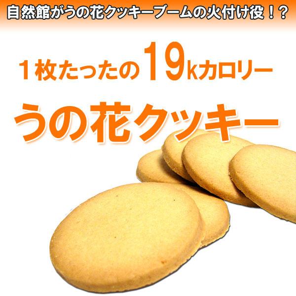 うの花クッキー豆乳・おからも入って安心価格
