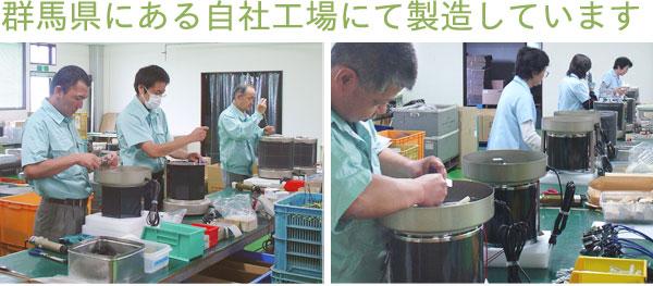 部品から製造までほとんど国内で行われています