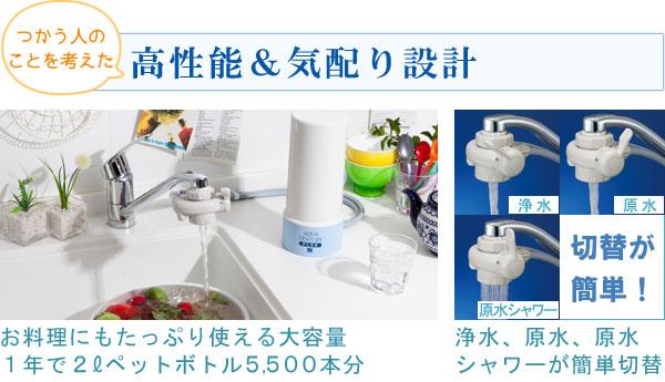 1.お料理にもたっぷり使える大容量1年で2Lペットボトル5,500本分、2.浄水・原水・原水シャワーが簡単切替