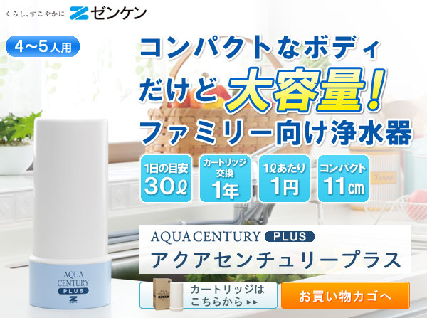 1日30L使える大容量!1Lあたりたったの1円だからお料理にもたっぷり使えます!ゼンケン浄水器アクアセンチュリー