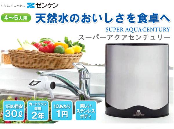1Lあたりたったの1円だからお料理にもたっぷり使えます!ゼンケン浄水器アクアセンチュリー