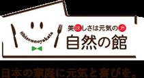 自然の館ロゴ