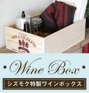 ワインボックス バナー