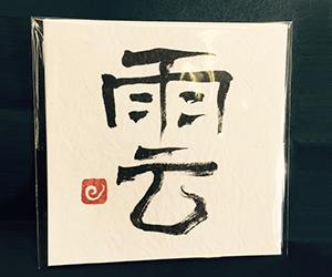 雲文字の写真1
