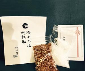 神饌米・清めの塩の写真1