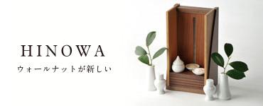 HINOWA ウォールナットが新しい
