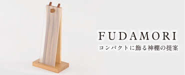 FUDAMORI コンパクトに飾る神棚の提案