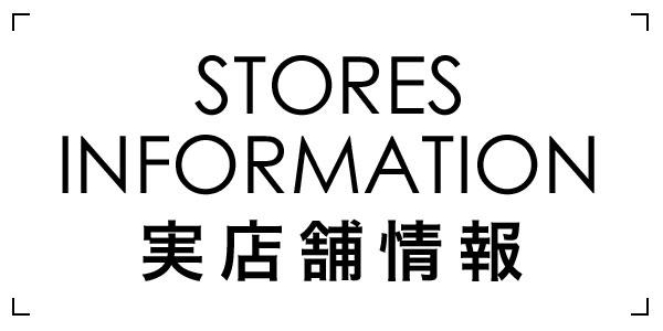 実店舗情報