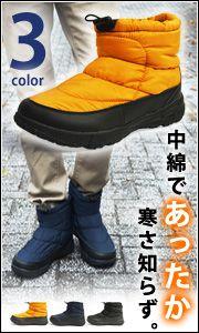 [防水・防寒]この冬を快適にするウインターブーツ