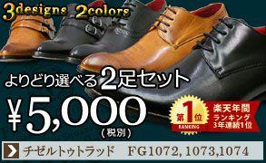 【楽天ランキング1位】2足で5000円!ビジネスシューズ★レビューで送料無料!