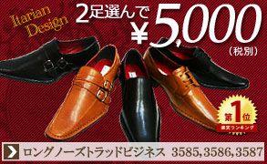 激安セール2足で5,000円≪ロングノーズトラッドビジネス≫★