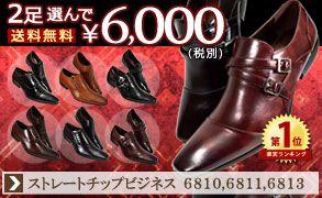 【高級ビジネス靴】2足で6000円!ビジネスシューズ★