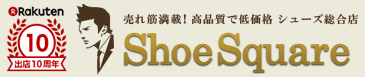 高品質で低価格 シューズ総合店『ShoeSquare』