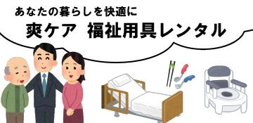 爽ケア 福祉用具レンタル・住宅改修