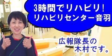 爽ケア リハビリセンター音羽