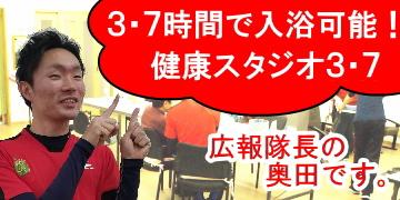 爽ケア健康スタジオ3・7