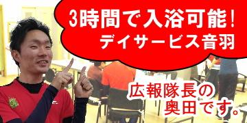 爽ケアデイサービス音羽