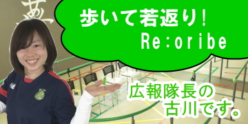 爽ケア Re:oribe