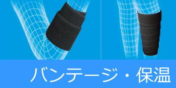バンテージ・保温・シルクサポーター