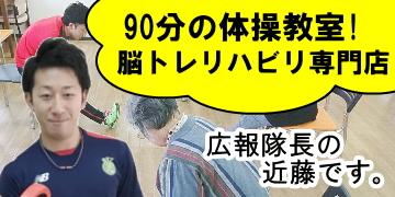爽ケア 脳トレリハビリ専門店