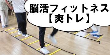 脳活フィットネス 【爽トレ】
