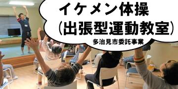 イケメン体操(出張型運動教室)