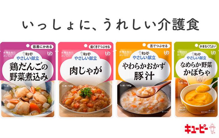 キューピーの介護食(レトルト)
