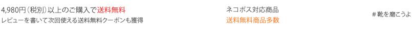 4,980円(税別)以上のご購入で送料無料 レビューを書いて次回使える送料無料クーポンも獲得 DM便・ネコポス対応商品 送料無料商品多数 #靴を磨こうよ
