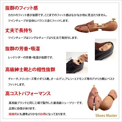 ■抜群のフィット感|かかとのフィット感が抜群です。ここまでのフィット感はなかなか他に見当たりません。ツインチューブが全体にバランスよくフィットします。■丈夫で長持ち|ツインチューブはシングルチューブより丈夫で長持ちします。■抜群の芳香・吸湿|レッドシダーの芳香・吸湿が抜群です。■高級紳士靴との相性抜群|チャーチ、トリッカーズ等イギリス靴、オールデン、アレン・エドモンズ等のアメリカ靴にベストフィットします。■高コストパフォーマンス|某高級ブランドと同じ工場で製作した最高級シューツリー(シューキーパー)です。品質に自信があります。価格的にもかなりお得になっております。