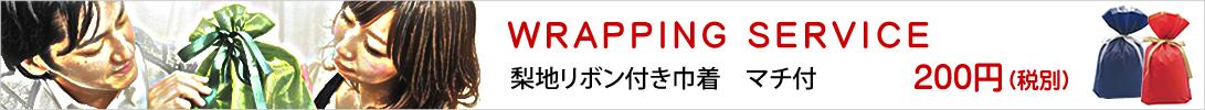 ギフト ラッピング サービス 梨地リボン付き巾着 マチ付き 200円(税別)