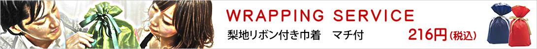 ギフト ラッピング サービス 梨地リボン付き巾着 マチ付き 216円(税込)