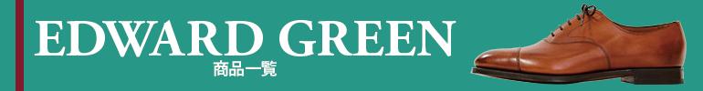 エドワードグリーン商品一覧の画像