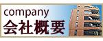 株式会社コロニルジャパン 会社概要のレフトナビバナー画像