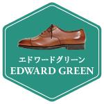 エドワードグリーンのレフトナビバナー画像