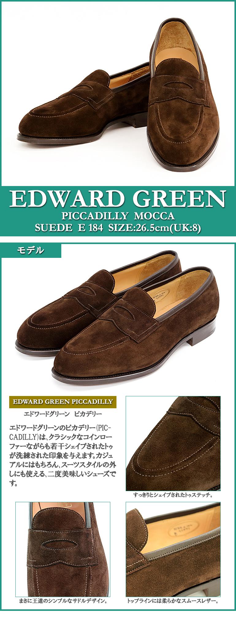 エドワードグリーン ピカデリー モカ EDWARD GREEN PICCADILLY MOCCA  通販 モデル紹介