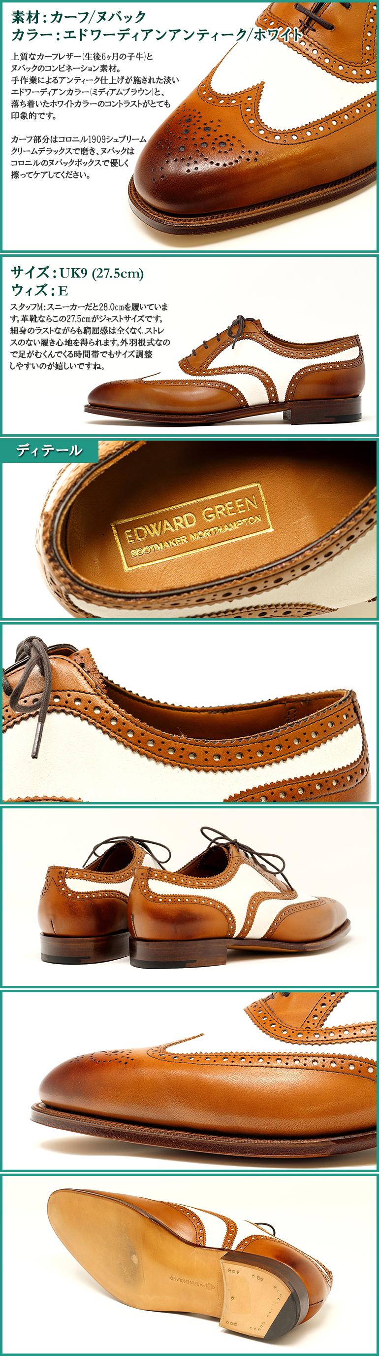 エドワードグリーン マルバーン EDWARD GREEN MALVERN  通販 素材・カラー・ラスト・サイズ・付属品紹介
