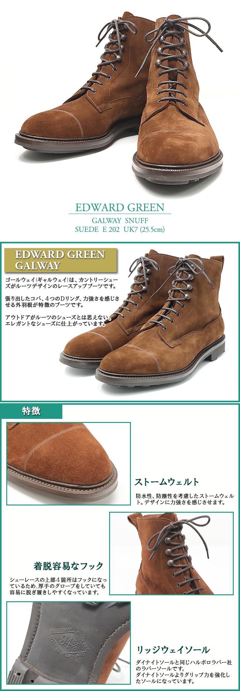 エドワードグリーン ゴールウェイ(ギャルウェイ) EDWARD GREEN GALWAY  通販 モデル紹介