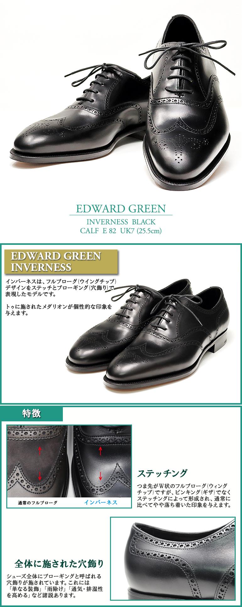 エドワードグリーン インバーネス EDWARD GREEN INVERNESS  通販 モデル紹介
