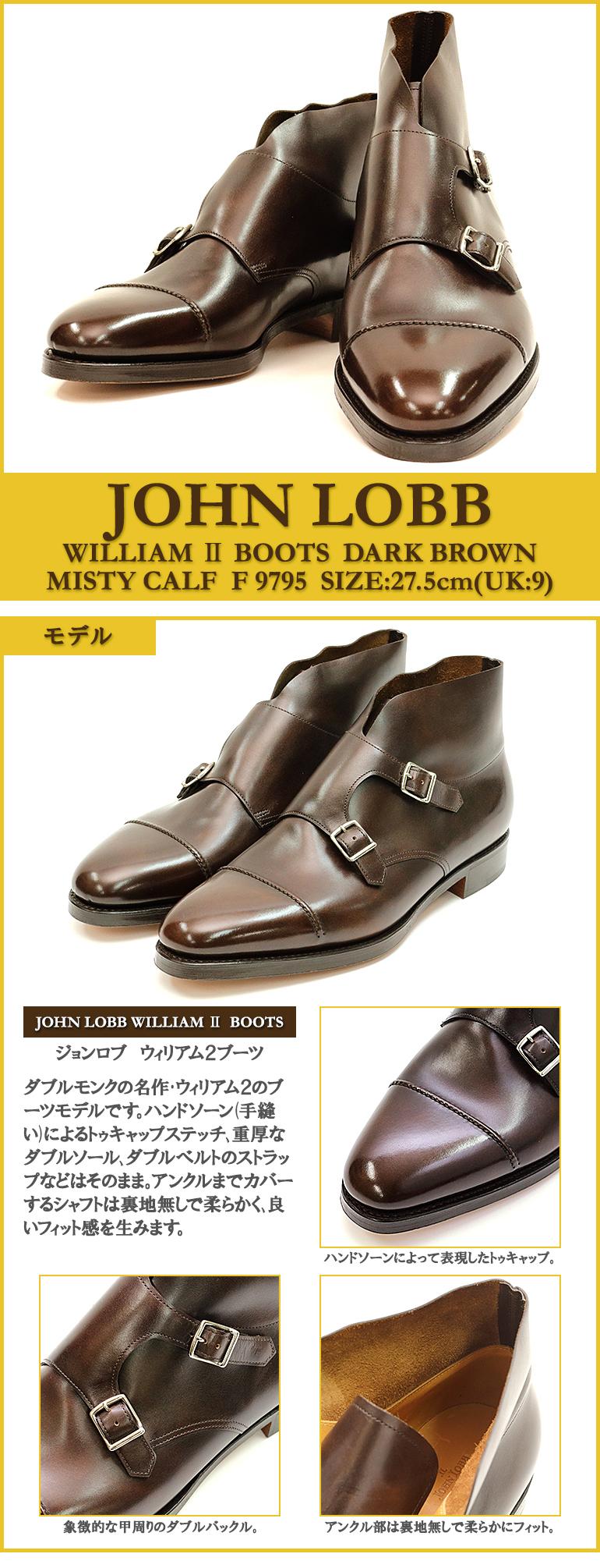 ジョンロブ ウィリアム2ブーツ ダブルモンクストラップ(JOHN LOBB WILLIAM2 BOOTS DARK BROWN MISTY CALF F9795 UK9) モデル紹介