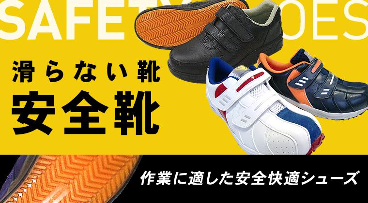 滑らない靴安全靴