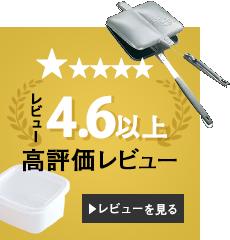 レビュー4.7以上高評価商品