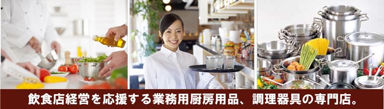 飲食店経営を応援する業務用厨房用品、調理器具の専門店。
